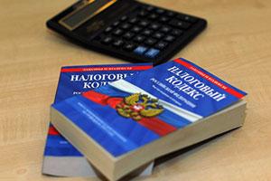Книга Налоговый Кодекс на столе
