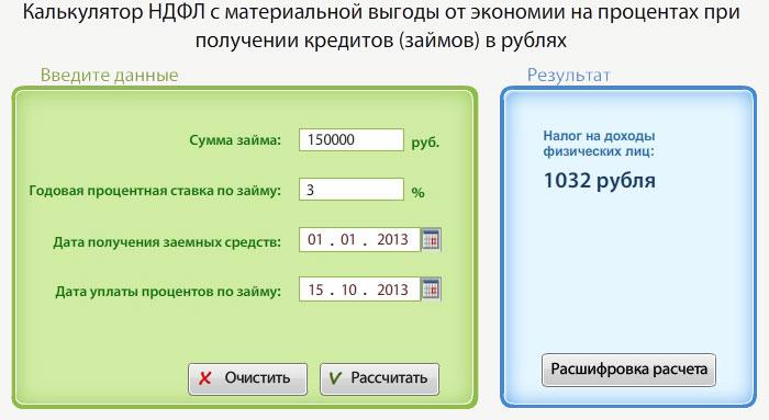Скриншот онлайн калькулятора для расчета материальной выгоды